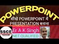 HOW TO MAKE A POWERPOINT PRESENTATION IN HINDI