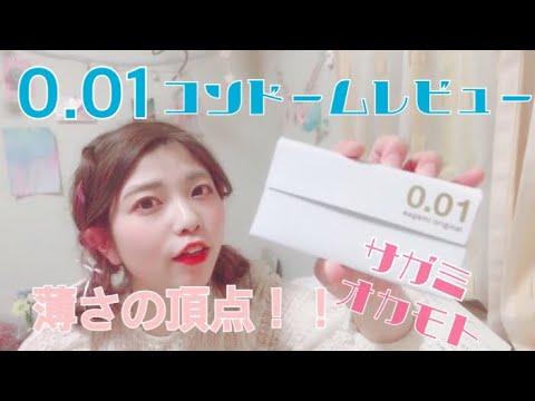 【待望】0.01コンドームレビュー!薄さの頂点、サガミとオカモト!!
