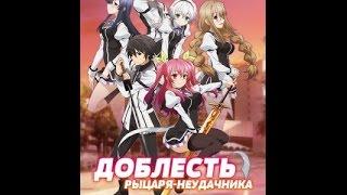 Доблесть рыцаря неудачника 1 серия   Rakudai Kishi no Cavalry русская озвучка Ra