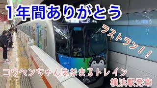 ラストラン! 西武40000系コウペンちゃんはなまるトレイン 横浜発車