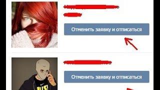 Как узнать и удалить, свои подписки на людей в вконтакте