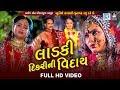Ladki Dikri Ni Vidai - Rinku Patel | Viday Song | New Gujarati Song 2018 | Full HD VIDEO