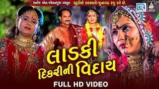 Ladki Dikri Ni Vidai Rinku Patel | Viday Song | New Gujarati Song 2018 | Full HD VIDEO