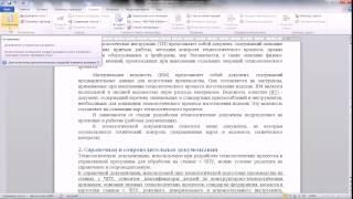 """Видеоурок """"Как сделать автоматическое оглавление в MS Office Word@"""