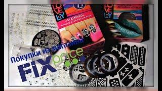 Покупки из магазина FixPrice!Штамп для стемпинга||трафареты||ленты для дизайна ногтей||втирка