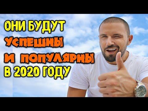 Знаки зодиака, которые в 2020 году будут успешными и популярными | Астрора