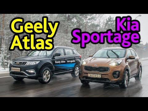 Белорусский Geely Atlas против Kia Sportage догоняет или обгоняет