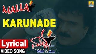 Karunade Lyrical Song | Malla Kannada Movie | V. Ravichandran, Priyanka | Jhankar Music