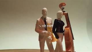 JAZZ ARTIST (3D프린터)
