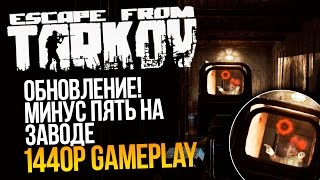 Escape From Tarkov - ОБНОВЛЕНИЕ! - МИНУС ПЯТЬ НА ЗАВОДЕ! - 1440p Gameplay