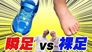 瞬足VS裸足! 運動会で速いのはどっち!?