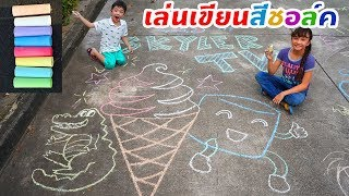 สกายเลอร์ | บรีแอนน่าเล่นเขียนสีชอล์ค กิจกรรมเสริมสร้างจินตการเด็ก แสนสนุก ศิลปะสำหรับเด็ก