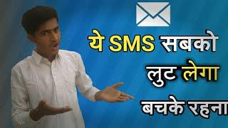 Ye sms aapko lut sakta hai ! bachake rahna, viral sms 2018