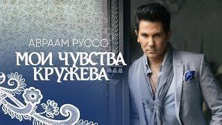Авраам Руссо— «Мои чувства— кружева» (Official Music Video)