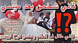 ثاني ظاهرة ف العالم بعد ميسي طفل يحضر فرح ابوه و امه ف مصر !!!