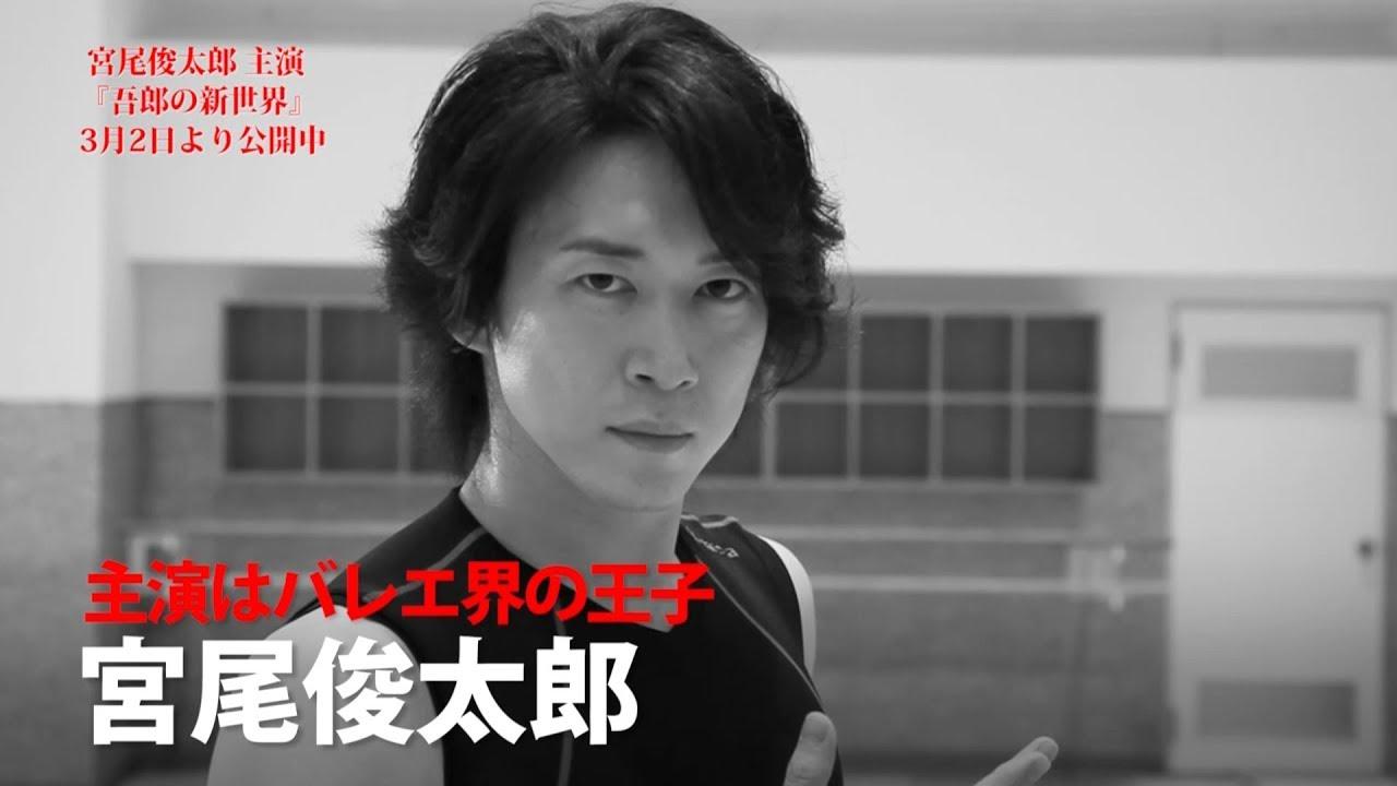 3/29(金)より 独占配信決定!】宮尾俊太郎ロンドン紀行 予告編 - YouTube