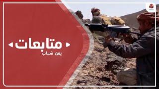 الجيش الوطني يصد هجوما حوثيا ويستهدف تجمعات للمليشيا غربي مأرب