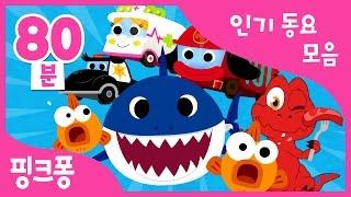 언제 어디서나! 핑크퐁 BEST 모음 80분 | 차에서 듣는 동요 | 아기상어, 상어가족 외 70곡 | + 모음집 | 핑크퐁! 인기동요