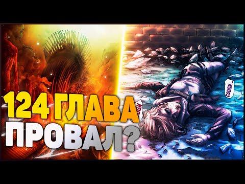 ЭННИ ЛЕОНХАРТ ВЕРНУЛАСЬ/АТАКА ТИТАНОВ 124 ГЛАВА