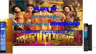 How to download vijay tv mahabharatham full episodes in tamil  தமிழில்