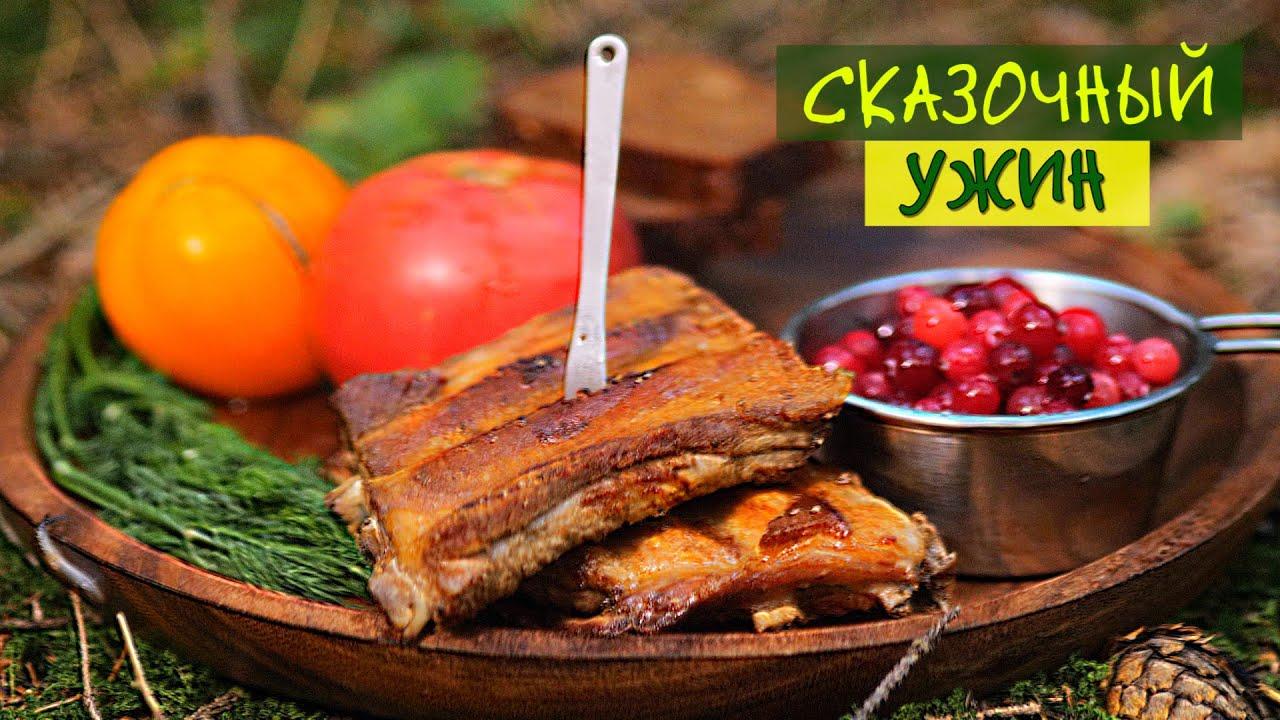 ЖАРЕНЫЕ свиные РЕБРЫШКИ. Вкуснейшее блюдо ВСЕГО за 15 минут в лесу под пение птичек!