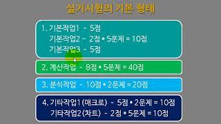 [컴활2급실기] 2020년 시험소개와 합격전략