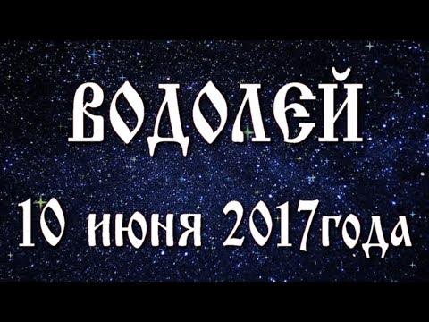 Гороскоп на завтра Водолей / Успех 66% / Бесплатный