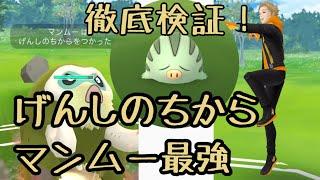 【ポケモンGO】げんしのちからマンムーの強さ検証!まじで最強!