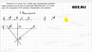 № 7 - Геометрия 7 класс Мерзляк
