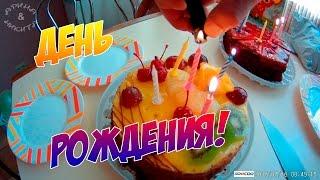видео День рождения ребенка