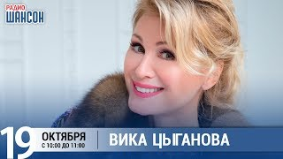 Вика Цыганова и Вадим Цыганов в утреннем шоу «Настройка», Радио Шансон