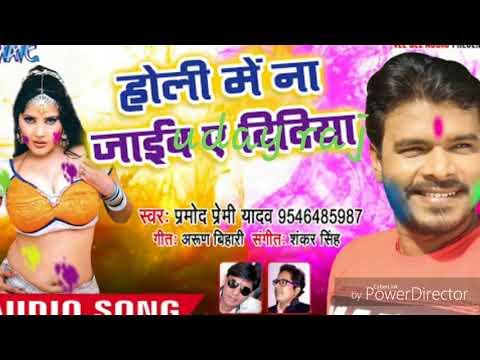 Holi me na jayab a didiya jija ji ke ghare (new) bhojpuri song pramod premi dj song