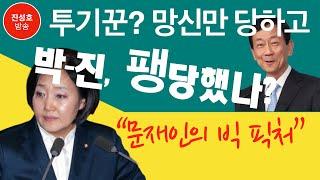 """박영선 진영 카드 망신주고 버리나 """"문재인의 빅 픽처"""" (진성호의 직설)"""