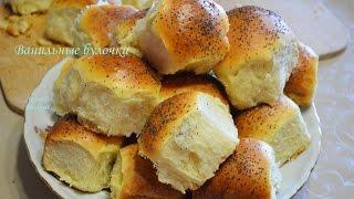 Как приготовить булочки Ванильные .булочки  с маком