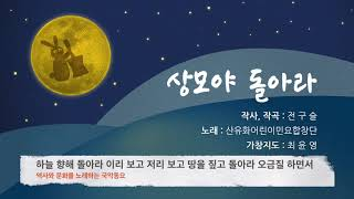 [역사와 문화를 노래하는 국악동요] 상모야 돌아라(So…