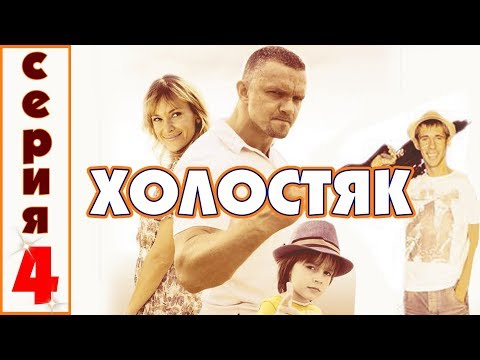 ХОЛОСТЯК - 4