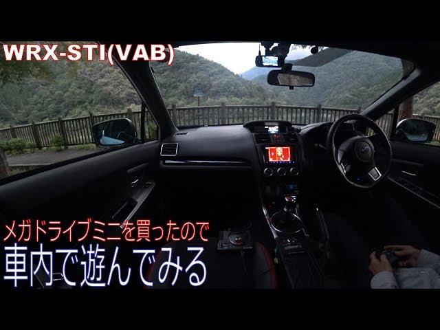メガドライブミニを買ったので車内でプレイ WRX STI