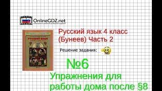 Упражнение 6 Работа дома §8 — Русский язык 4 класс (Бунеев Р.Н., Бунеева Е.В., Пронина О.В.) Часть 2
