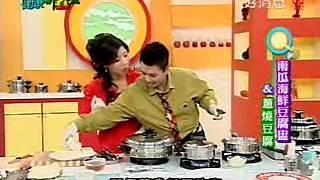 健康新煮流~南瓜海鮮豆腐盅 u0026 蔥燒豆腐