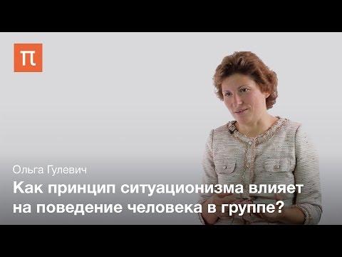 Социальная психология как дисциплина — Ольга Гулевич
