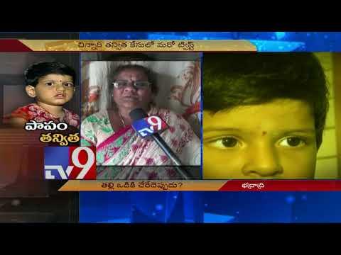 Baby Tanvita case ||  Biological father arrested  - TV9 Trending