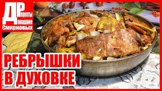 Свиные ребрышки, запеченные в духовке с капустой и картошкой! Запекаем в духовке, простые рецепты!