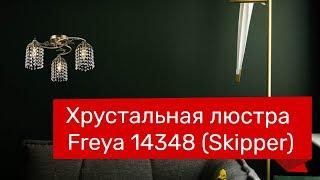 Хрустальная люстра FREYA 14348 (FREYA Skipper FR1126-CL-03-BZ) обзор