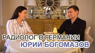 МЕДИЦИНСКОЕ ОБРАЗОВАНИЕ В ГЕРМАНИИ Интервью с Юрием Богомазовым