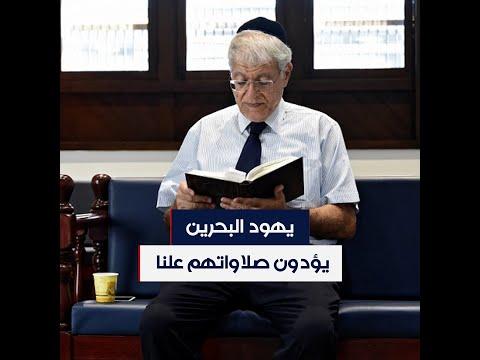 بعد التطبيع.. يهود البحرين يملكون حريتهم الدينية