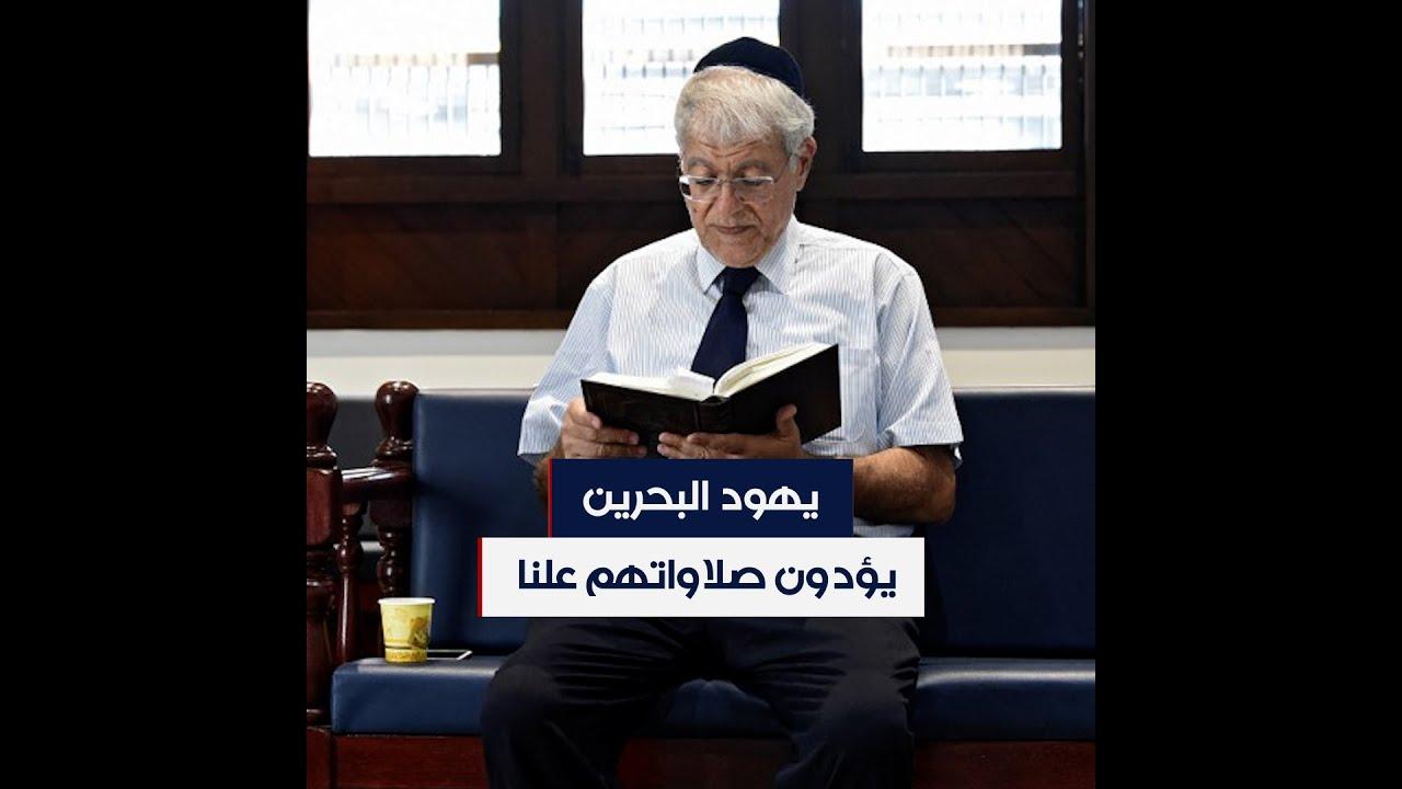 بعد التطبيع.. يهود البحرين يملكون حريتهم الدينية  - 10:54-2021 / 9 / 15