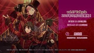 あんさんぶるスターズ!ユニットソングCD第2弾 vol.07 Valkyrie 試聴動画