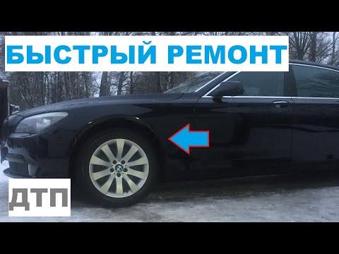 МЕЛКОЕ ДТП BMW 7 F01/F02! | Как быстро убрать царапины/потертости?