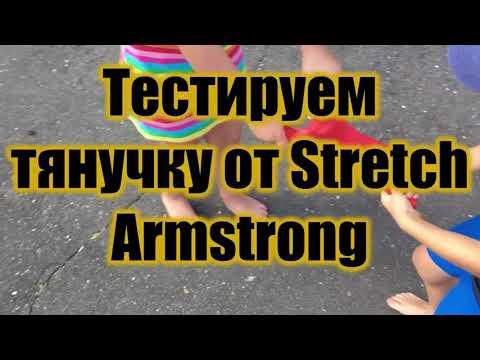Игрушка тянучка VACMAN Stretch Armstrong