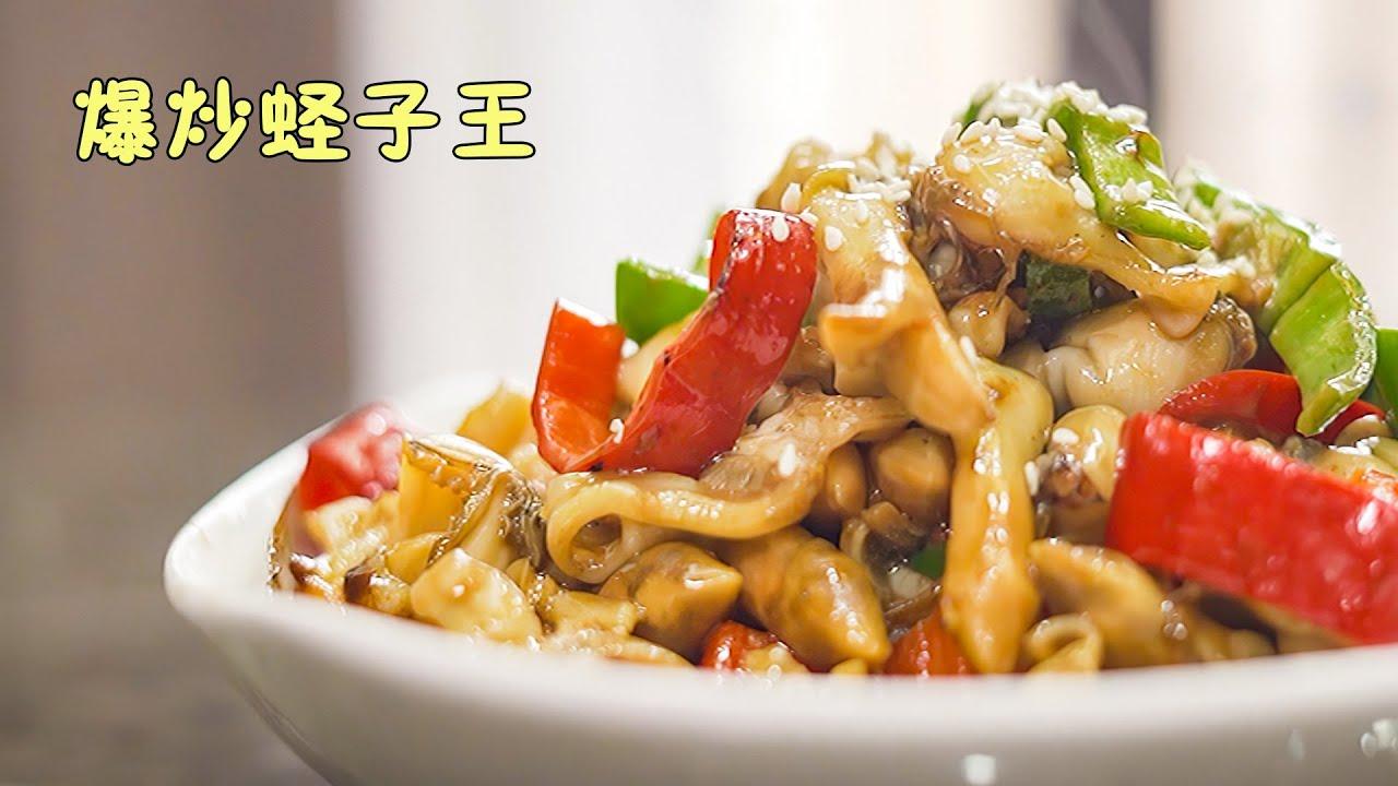 【美食烹饪】爆炒美味新鲜蛏子王Stir-fried Delicious Fresh Razor King|馋嘴巧食堂